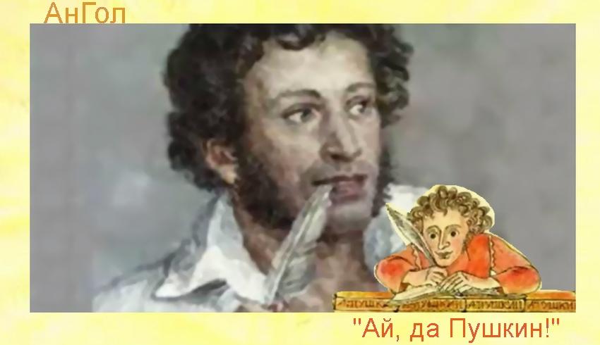 Ай, да Пушкин!